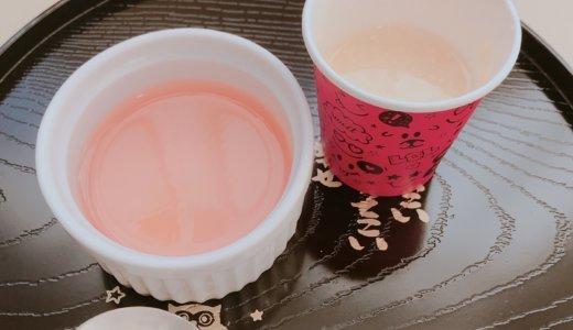 ココロアットホーム🎍新年の甘酒