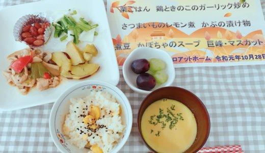 【ココロアットホーム】秋のほくほく特別食🎃🍠🌰💜