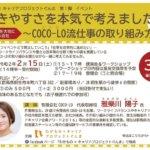 【2/15】雅樂川陽子が登壇します!
