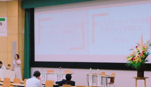 日本キャリアデザイン学会第14回研究大会