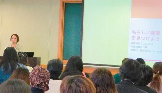 女性創業者創出ミーティングにて雅樂川が登壇しました。