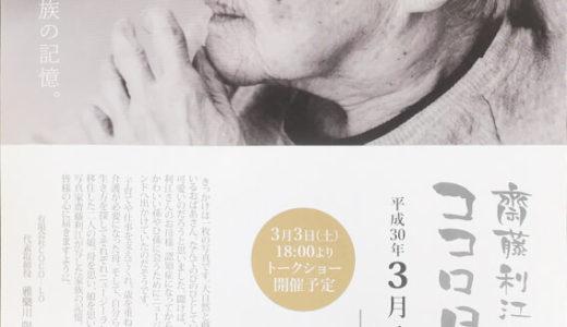 「齋藤利江のココロ日和展」を開催致します。