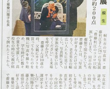 読売社 ビバ!アミーゴに掲載されました。