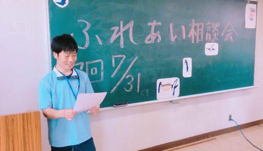 ふれあい相談会に講師として参加しました。