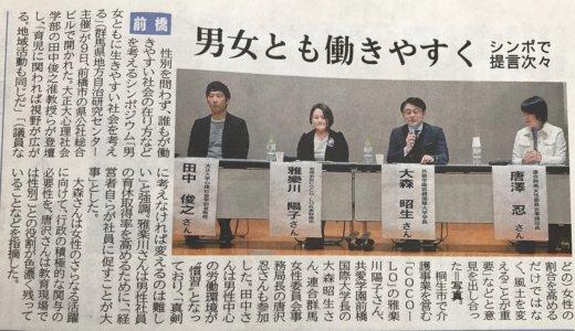 男女とも働きやすく 進歩で提言次々〜上毛新聞に掲載されました。