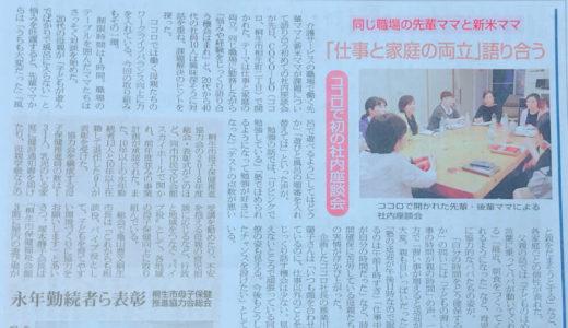 桐生タイムスに掲載されました!