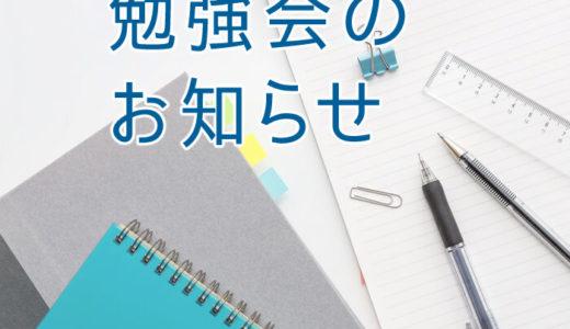 「言語障害のリハビリ」について勉強会を開催致します。