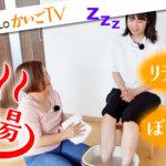 【足浴】自宅でポカポカ足湯!マッサージ方法も!|ココロかいごTV