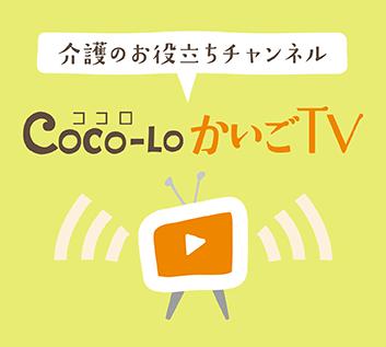 かいごTV