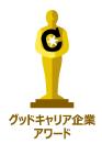 厚生労働省:グッドキャリア企業アワード(大賞)
