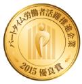 厚生労働省:パートタイム労働者活躍推進企業(優良賞)