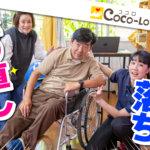 【ずり落ち】車椅子の座り直し!1人介助・2人介助♪|ココロかいごTV