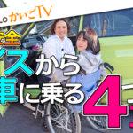 【移乗】車椅子から車へ!介助のポイント4つ|ココロかいごTV