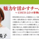 雅樂川陽子が「豊の国商人塾」に出演します!