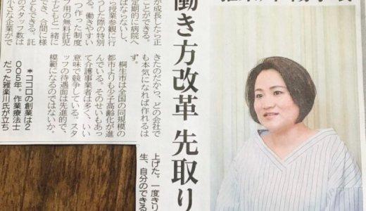 上毛新聞一面に雅樂川インタビュー記事が掲載されました。