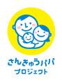 内閣府:さんきゅうパパプロジェクト(男性の育児休暇取得を推進しています)