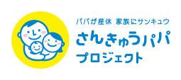 内閣府:さんきゅうパパプロジェクトロゴマーク(男性の育児休暇取得を推進しています)