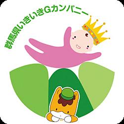 群馬県いきいきGカンパニー(ゴールド認証)